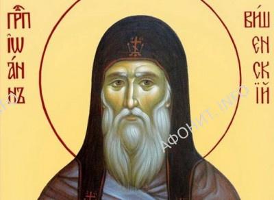 Прп. Иоанн Вишенский Святогорец