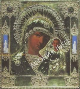 Древнейший спискок чудотворной Казанской иконы Богоматери из Пантелеимонова монастыря на Афоне