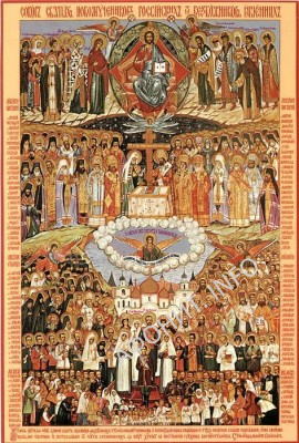 Святые Новомученики И Исповедники Россиейские