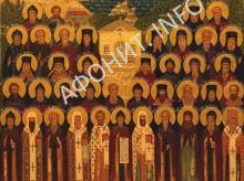 Святые Афонские Новомученики ХХ в.