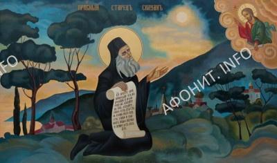 Икона Силуана Афонского