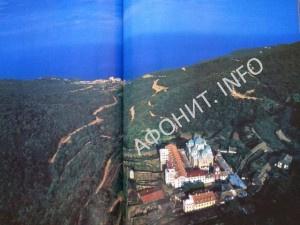 Ильинский скит на Афоне