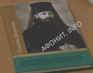 Иннокентий Сибиряков
