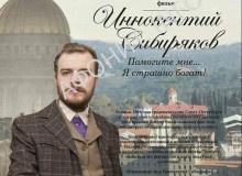 Фильм «Иннокентий Сибиряков. Помогите мне... Я страшно богат!»