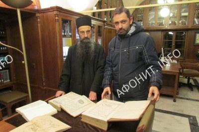 Афонские книгохранилища