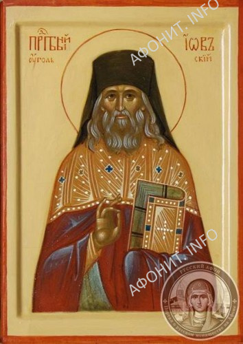 Преподобный Иов (Кундря) Угольский