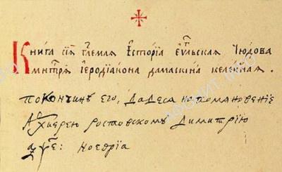 Повествование, чем разнствует Святая Гора Афон от Соловецкого монастыря, иеродиакона Чудова монастыря Дамаскина