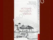"""Книга """"История Русского Афона"""""""