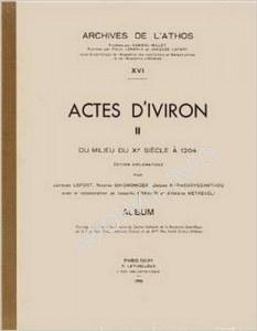 Архивы Афона