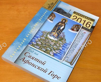 Календарь-дневник «Год на Святой Афонской Горе» на 2016