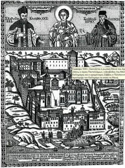 Скарлат Каллимах, Святитель Григорий, Игумен Савва Святогорец и Русский Пантелеимонов монастырь на Афоне