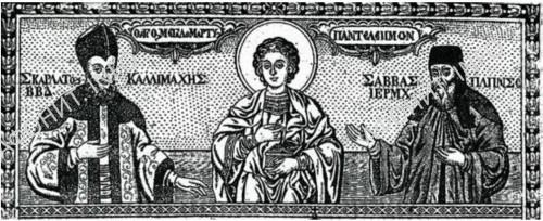 Скарлат Каллимах, св. Пантелеимон Целитель и игумен Савва
