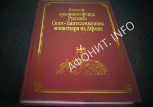 Каталог архивного фонда Пантелеимонова монастыря на Афоне