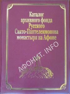 Каталог архивного фонда Русского Свято-Пантелеимонова монастыря на Афоне