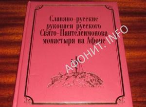 Каталог славяно-русских рукописей Пантелеимонова монастыря на Афоне