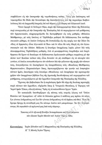 Обращение Священного Кинота Святой Горы Афон от 5 ноября 2017 г. против принятия законопроекта «о свободной смене пола»