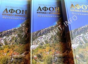 "Книга ""Афон. Взгляд с вершины"""