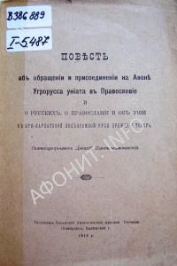 Книга о. Денасия
