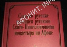 KnigiAfonRukopisiPanteleimon1
