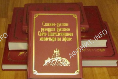 Комплекты книг серии «Русский Афон ХIХ-ХХ веков»
