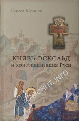 Князь Аскольд (Оскольд) и христианизация Руси. Автор Сергей Шумило