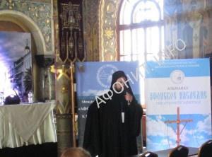 конференция «Афон и славянский мир»