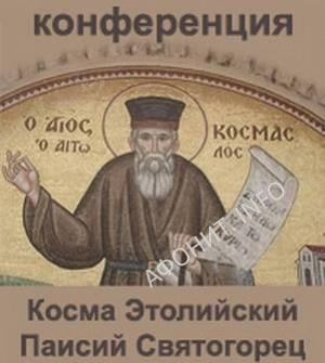 конференция, посвященная афонским подвижникам Паисию Святогорцу и Косме Этолийскому