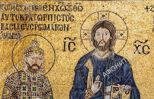 Император Константин IX Мономах перед Христом. Мозаика храма Святой Софии Константинопольской. 1034-1042 гг.