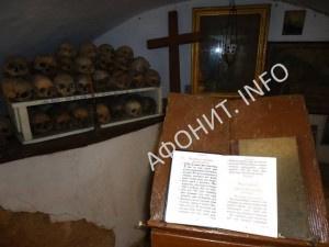 Костница Русской обители Ксилургу на Афоне