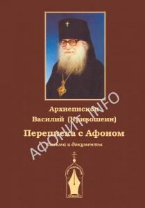 Архиепископ Василий Кривошеин. Переписка с Афоном