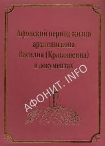 Афонский период жизни архиепископа Василия (Кривошеина) в документах