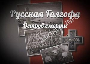 Русский Лемнос