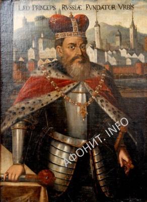 Великий князь Лев I Данилович