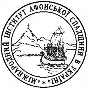 Международный институт афонского наследия в Украине