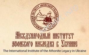 Международный институт афонского наследия в Украине (МИАНУ)
