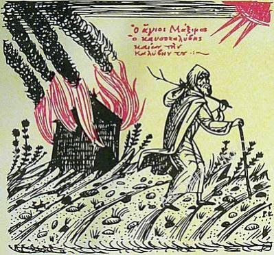 прп. Максим Кавсокаливит (сжигающий хижины)