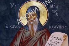Преподобный Максим Кавсокаливит