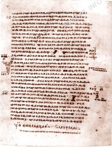 Глаголическое Мариинское Евангелие