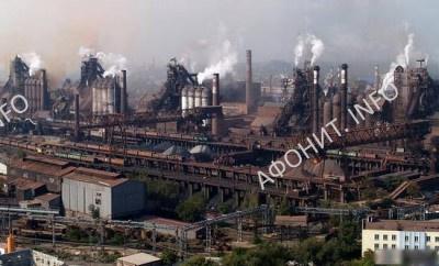Мариупольский металлургический завод имени Ильича