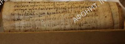 Афонская рукопись на пергаментном свитке, где записана литургия свт. Василия Великого. Хранится в библиотеке Амброзиана