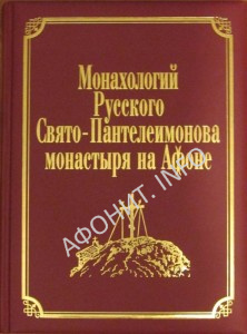 MonahologiyAfon2