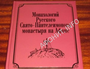 Мнахологий Афонского Пантелеимонова монастыря