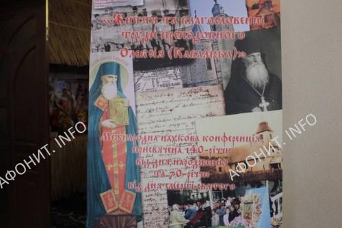 На Закарпатье состоялась конференция памяти прп. Алексия (Кабалюка), 4-5 октября 2017 г.