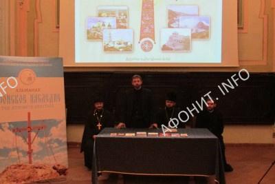 В Неаполе местные жители познакомились с православным наследием Святой Горы Афон