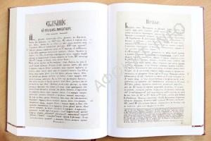 иллюстрации Афона в книге о паломничестве о. Иеронима (Суханова)