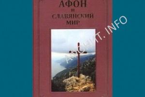Oblogka-Afon-i-Slavyan-Mir3b