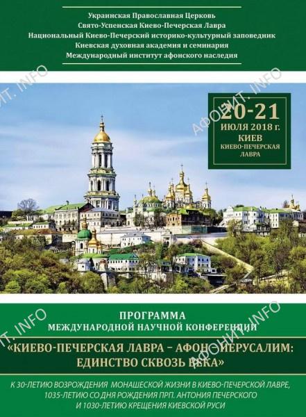 Киево-Печерская Лавра — Афон — Иерусалим:  единство сквозь века