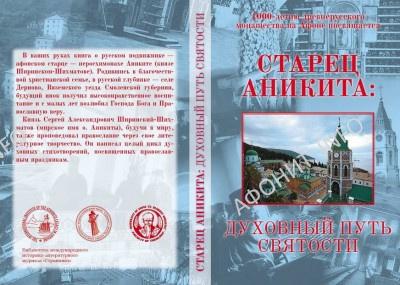 Макет книги «Старец Аникита: духовный путь святости»