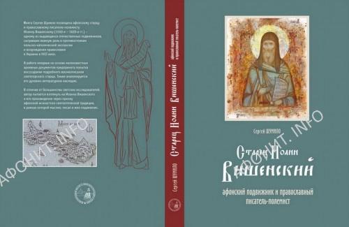 Книга Сергея Шумило «Старец Иоанн Вишенский: афонский подвижник и православный писатель-полемист»