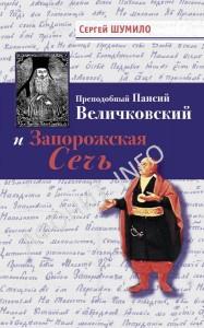 Шумило С. В. «Прп. Паисий Величковский и Запорожская Сечь»